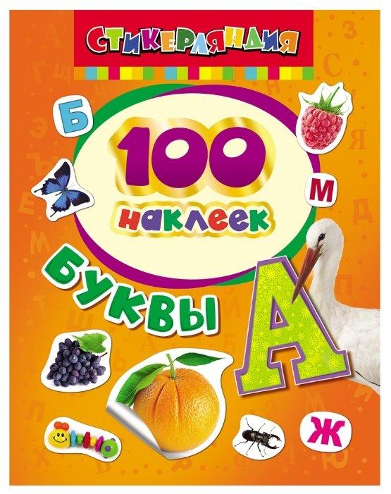 РОСМЭН Набор наклеек Стикерляндия Буквы, 100 шт. (24464) — купить по выгодной цене на Яндекс.Маркете