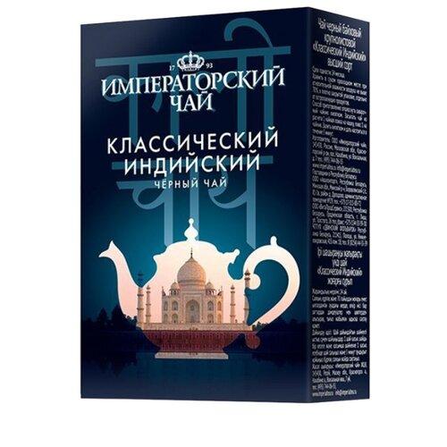 Чай черный Императорский чай Классический индийский, 80 г органический ароматный индийский черный чай чай дарджилинг первого сбора 3 5 унц 100 г