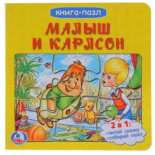 Умка Книга-пазл. Малыш и Карлсон (6 пазлов)Книжки-игрушки<br>