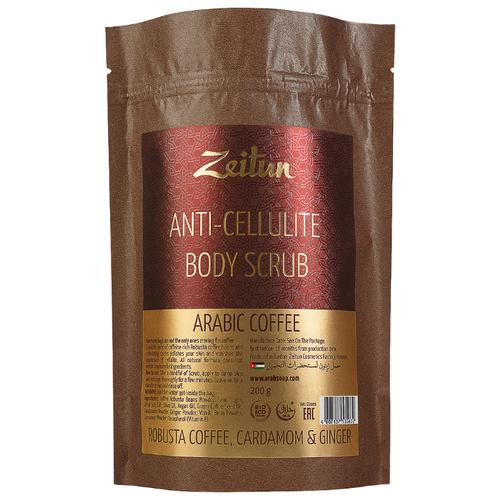 Фото - Zeitun скраб для тела антицеллюлитный Кофе по-арабски 200 г zeitun скраб для тела 4