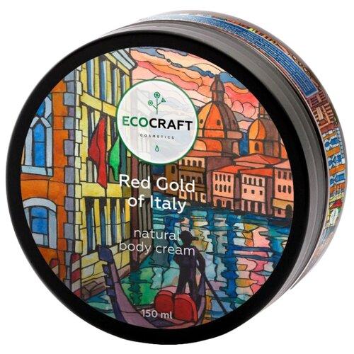 Крем для тела EcoCraft Красное золото Италии, 150 мл