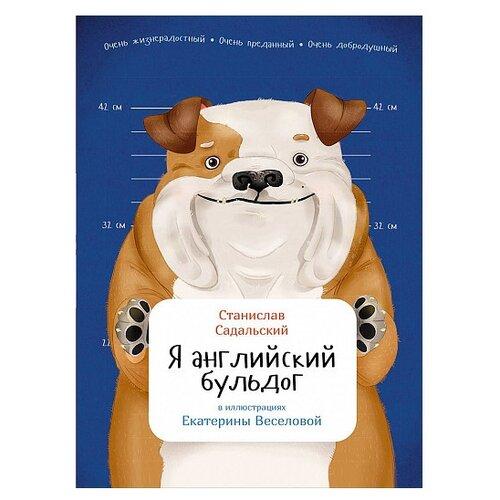 Купить Садальский С. Занимательная зоология. Я английский бульдог , Альпина Паблишер, Познавательная литература