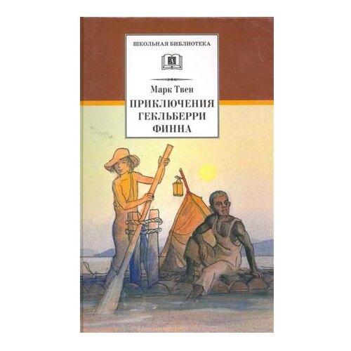 Купить Твен М. Приключения Гекльберри Финна , Детская литература, Детская художественная литература