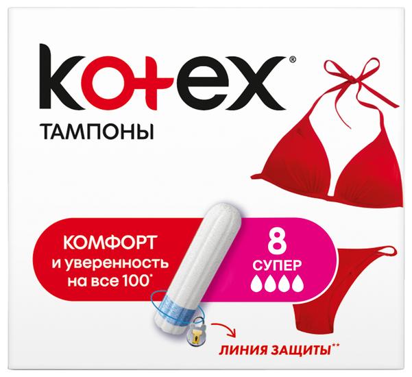 Kotex тампоны Super 8 шт.