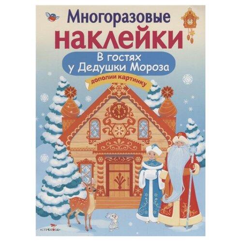 Книжка с наклейками Многоразовые наклейки. В гостях у Дедушки Мороза стрекоза многоразовые наклейки в гостях у дедушки мороза