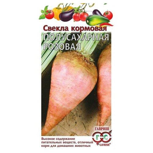 Фото - Семена Гавриш Свекла кормовая Полусахарная розовая 5 г, 10 уп. семена гавриш свекла казачка 3 г 10 уп