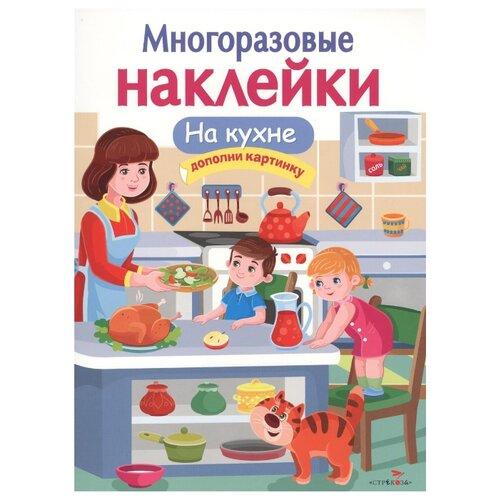 Купить Книжка с наклейками Многоразовые наклейки. На кухне, Стрекоза, Книжки с наклейками