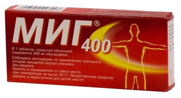 МИГ 400 таб. п/о плен. 400 мг №10
