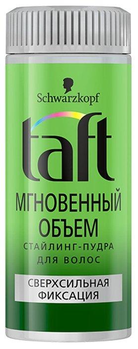 Taft стайлинг-пудра Мгновенный объем