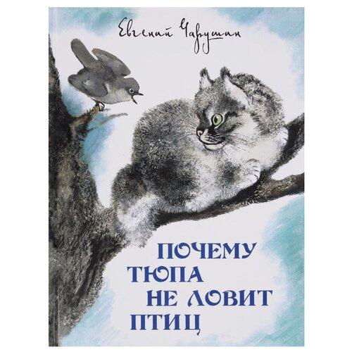 Купить Чарушин Е. И. Почему Тюпа не ловит птиц. Рассказы , ДЕТГИЗ, Детская художественная литература