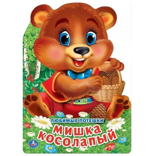 Купить Брошюра с фигурной вырубкой. Мишка косолапый, Умка, Книги для малышей
