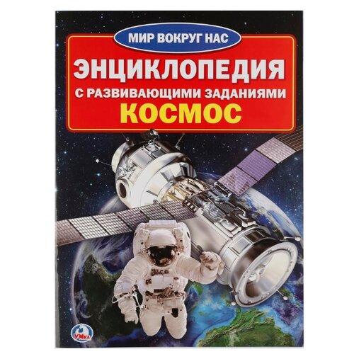 Космос. Энциклопедия с развивающими заданиямиПознавательная литература<br>