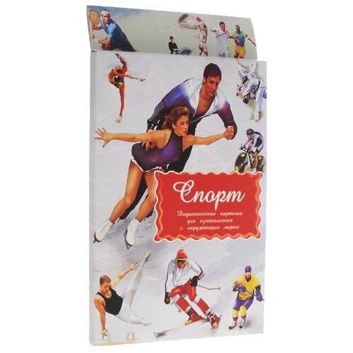 Набор карточек Маленький гений Спорт 25x15 см 16 шт.Дидактические карточки<br>
