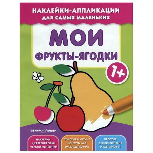 """Книжка с наклейками """"Мои фрукты-ягодки 1+"""""""