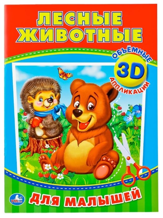 """Хомякова К. (ред.) """"Лесные животные Объемные 3D аппликации для малышей"""""""