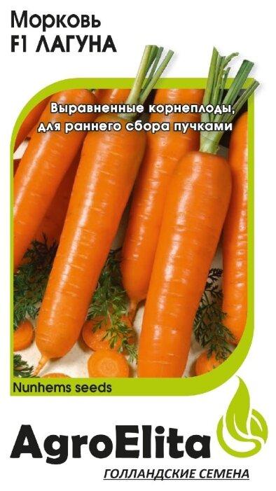 Семена Гавриш AgroElita Морковь Лагуна F1 0,3 г