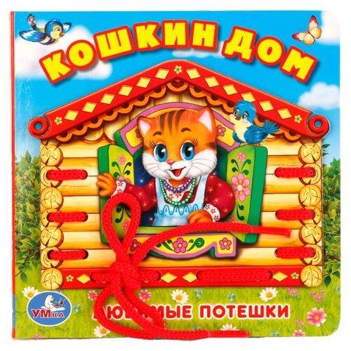 Купить Умка Книжка со шнурком Кошкин дом, Книжки-игрушки