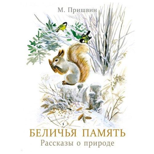 Купить Пришвин М. М. Беличья память. Рассказы о природе , Стрекоза, Детская художественная литература