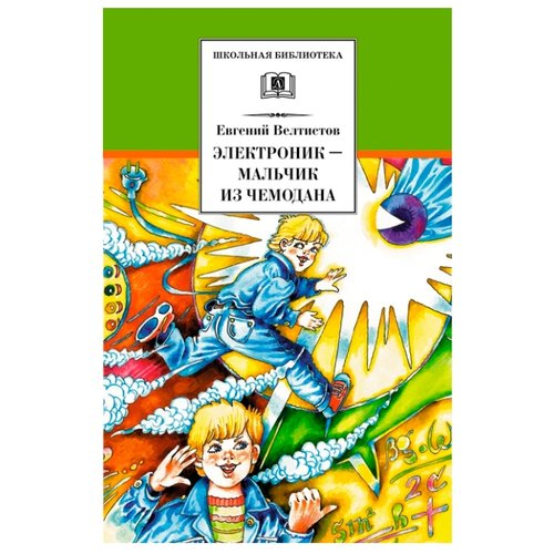 Купить Велтистов Е.С. Школьная библиотека. Электроник – мальчик из чемодана , Детская литература, Детская художественная литература