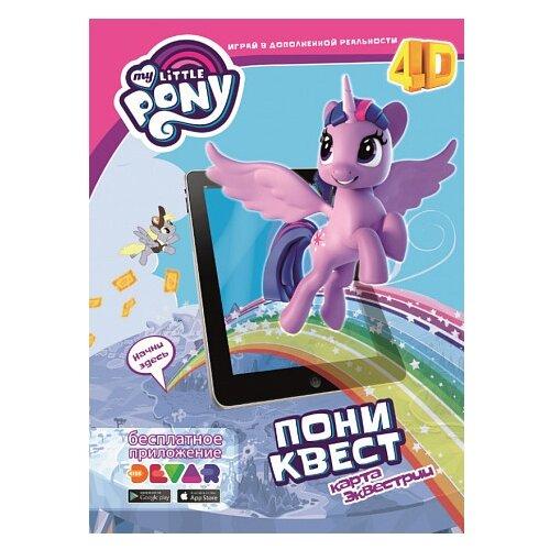 Купить DEVAR Живой плакат 4D My Little Pony. Пони-квест. Карта Эквестрии, Раскраски