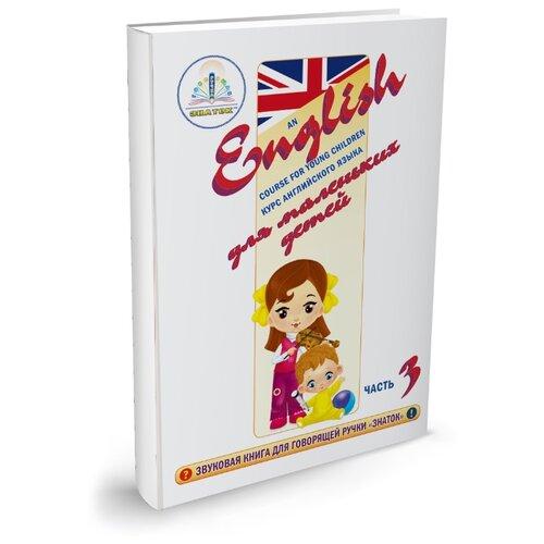 Купить Пособие для говорящей ручки Знаток Курс английского языка для маленьких детей. Часть 3 ZP-40030, Обучающие материалы и авторские методики