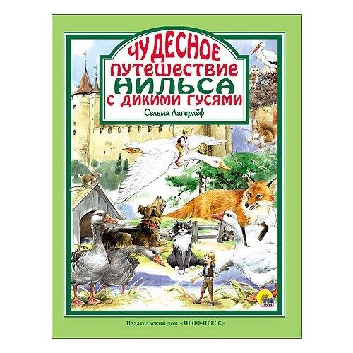 Купить Лагерлёф С. Чудесное путешествие Нильса с дикими гусями , Prof-Press, Детская художественная литература