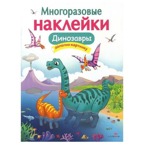 Купить Книжка с наклейками Многоразовые наклейки. Динозавры, Стрекоза, Книжки с наклейками