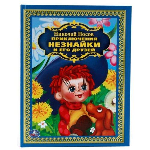 Купить Носов Н. Детская библиотека. Приключения незнайки и его друзей , Умка, Детская художественная литература