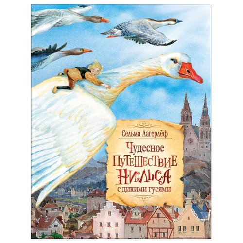 Купить Лагерлеф С. Чудесное путешествие Нильса с дикими гусями , РОСМЭН, Детская художественная литература