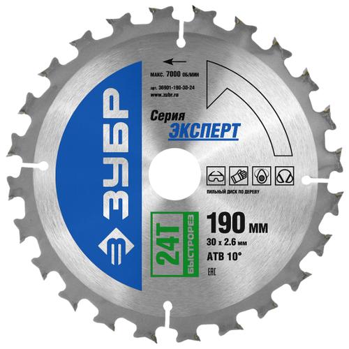 Пильный диск ЗУБР Эксперт 36901-190-30-24 190х30 мм диск пильный зубр 190х30 мм 24т 36850 190 30 24