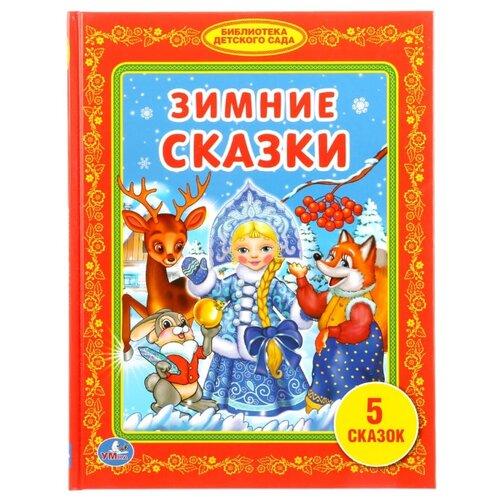 Зимние сказки. 5 сказокДетская художественная литература<br>