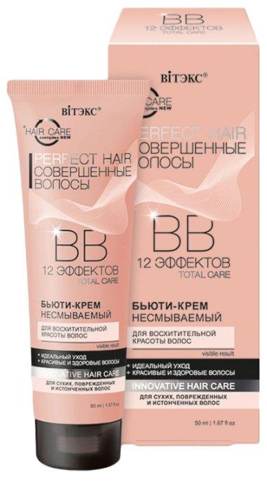 Витэкс Совершенные волосы ВВ Бьюти-крем для восхитительной красоты волос 12 эффектов
