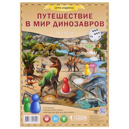 Купить Настольная игра ГеоДом Путешествие в мир динозавров. Игра-ходилка, Настольные игры