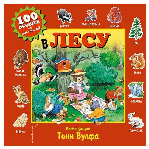 Купить 100 окошек для малышей. В лесу, ЭКСМО, Книги для малышей