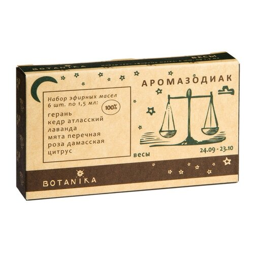 BOTAVIKOS набор эфирных масел Аромазодиак Весы, 9 млх 6 шт.