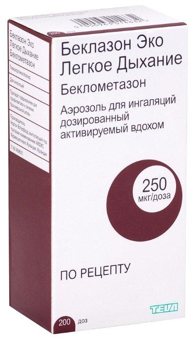 Беклазон ЭКО Легкое Дыхание аэр. д/инг. дозир. активируемый вдохом 250мкг/доза баллон с ингалятором 200доз №1