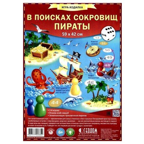Настольная игра ГеоДом В поисках сокровищ. Пираты. Игра-ходилка