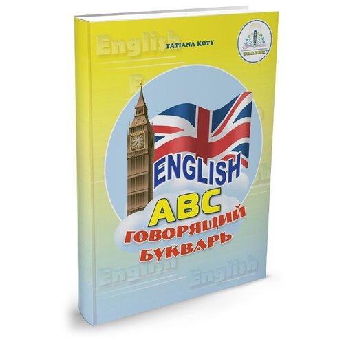 Пособие для говорящей ручки Знаток English ABC. Говорящий букварь ZP-20019Обучающие материалы и авторские методики<br>