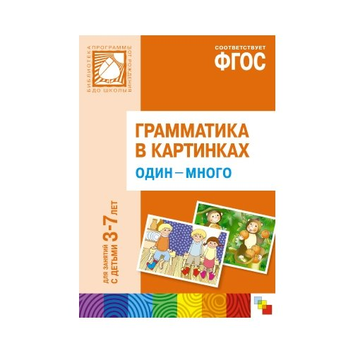 цена на Набор карточек Мозаика-Синтез ФГОС Грамматика в картинках. Один-много (3-7 лет). 29.5x20.5 см 8 шт.