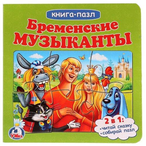Купить Умка Книга-пазл Бременские музыканты (6 пазлов), Книжки-игрушки