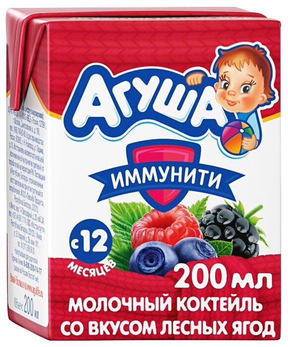 Коктейль молочный Агуша иммунити детский лесные ягоды (с 1 года) 2.5%, 0.2 л