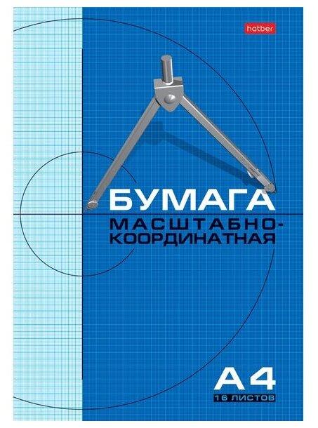 Миллиметровая бумага Hatber масштабно-координатная 16Бм4 (A4), 80г/м², 16 л.