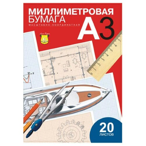 Купить Миллиметровая бумага Лилия Холдинг масштабно-координатная ПМ/А3 (A3), 20 л. голубой, Бумага для рисования