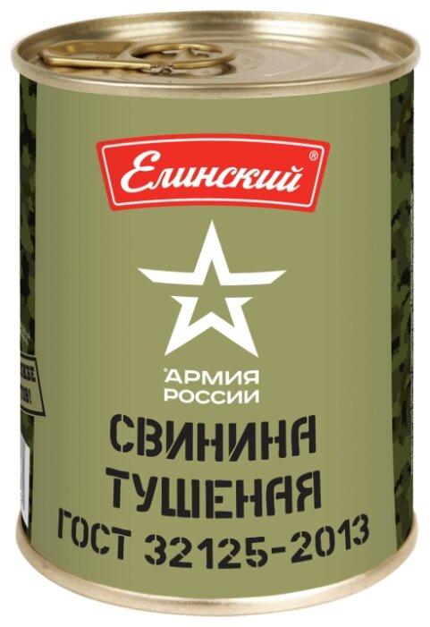Елинский Свинина тушеная Армия России ГОСТ, высший сорт 338 г