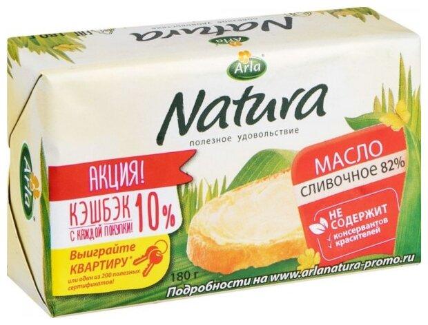 Arla Natura Масло сливочное 82%, 180 г