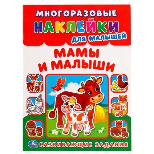 Купить Книга с наклейками Мамы и малыши (многоразовые наклейки для малышей) , Умка, Книжки с наклейками