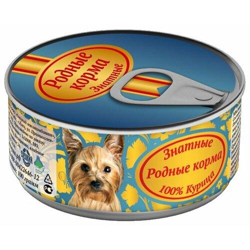 Влажный корм для собак Родные корма беззерновой, курица 100 г