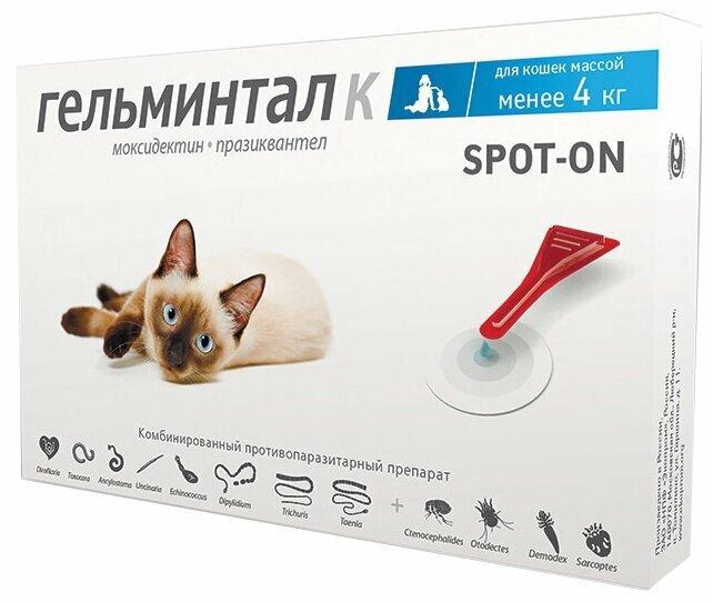 Гельминтал Капли spot-on на холку для кошек менее 4 кг