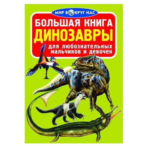 Мир вокруг нас. Большая книга. Динозавры кристал бук развивающие пазлы правила поведения