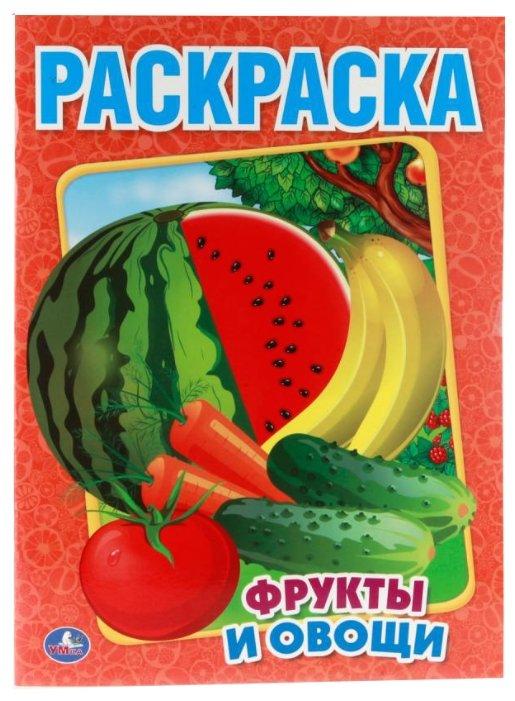 Купить Умка Раскраска Фрукты и овощи по низкой цене с ...